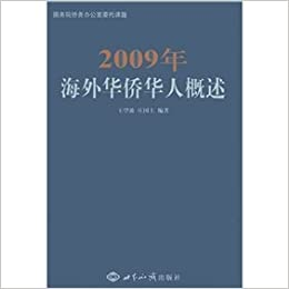 Book Overview of the overseas Chinese in 2009(Chinese Edition)
