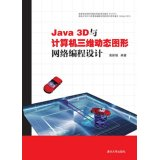 Read Online Java 3D graphics and dynamic three-dimensional computer network programming design(Chinese Edition) ebook