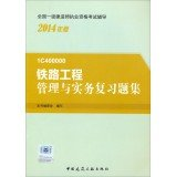 Read Online 2014 an architect to build a set of review questions rail project management and practical set of review questions(Chinese Edition) pdf