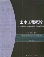 Ordinary High School School of Civil professional Eleventh Five-Year Plan fine materials: Introduction to Civil Engineering (2)(Chinese Edition) PDF