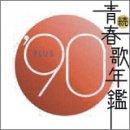 ZOKU SEISYUNKA NENKAN 1990 1990