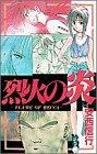 烈火の炎 (7) (少年サンデーコミックス)