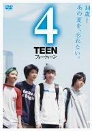 「4TEEN」DVD スペシャル・エディション監督: 廣木隆一