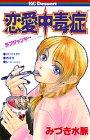 Love addiction (Love Junkies) (Kodansha Comics Dessert (68 volumes)) (1999) ISBN: 4063410684 [Japanese Import]