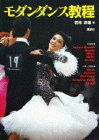 modern-dance-kyotei-1983-isbn-4062000237-japanese-import