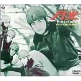 忍者部隊 月光 DVD-BOX 其の弐:マキューラ/まぼろし同盟篇