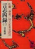 言志四録(3) 言志晩録 (講談社学術文庫)