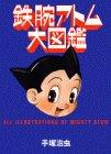 Astro Boy Encyclopedia-ALL ILLUSTRATIONS OF MIGHTY ATOM (1993) ISBN: 4063133818 [Japanese Import]