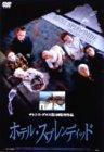 [DVD]ホテル・スプレンディッド
