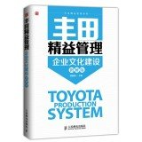 img - for Toyota's lean management: corporate culture construction (graphic version)(Chinese Edition) book / textbook / text book
