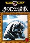 きりひと讃歌(1) (手塚治虫漫画全集)