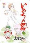 いのちの器 (24) (Akita lady's comics DX)