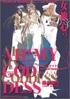 Ah My Goddess Post Card Book Tsu <Vol.2> goddess heart (Afternoon KC piece-Afternoon postcard-book series) (2002) ISBN: 4063301567 [Japanese Import]