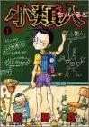 小類人 1 Mimic (ヤングジャンプコミックス)