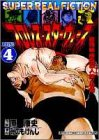 プロレス・スターウォーズ 4 最強最後の殺人技!!の巻 (ジャンプコミックスセレクション)