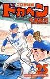 ドカベン (プロ野球編25) (少年チャンピオン・コミックス)