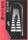 黒革の手帖〈上〉 (新潮文庫)