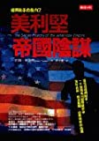 img - for The Secret History of the American Empire : Economic Hit Men, Jackals, and the Truth About Global Corruption (Chinese Edition) book / textbook / text book