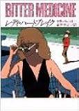 レディ・ハートブレイク (ハヤカワ・ミステリ文庫)
