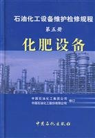 petrochemical equipment maintenance and overhaul procedures (Section 5): Fertilizer Equipment(Chinese Edition) ebook