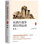 img - for From the Opium War to the May Fourth Movement (abridged) (issued over three million of the most authoritative Chinese modern history. the reasons for the famous historian Hu Sheng Inside the Opium War and the Sino-Japanese War and...(Chinese Edition) book / textbook / text book