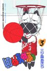 3 Tsu Let's Nupunupu (Shonen Magazine Comics) (1995) ISBN: 4063121917 [Japanese Import]