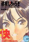 You're Under Arrest (1) (Kodansha Manga Bunko) (2004) ISBN: 4063607569 [Japanese Import]