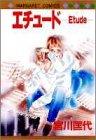 エチュード (マーガレットコミックス (1519))