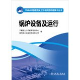 350MW supercritical pressure air heating unit Technology Series : Boiler equipment and operation(Chinese Edition)