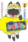 1 Tsu Let's Nupunupu (Shonen Magazine Comics) (1994) ISBN: 4063120112 [Japanese Import]