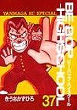 BE―BOP―HIGHSCHOOL(37) (ヤンマガKCスペシャル)