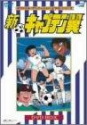 新キャプテン翼 DVD BOX B000062VHI