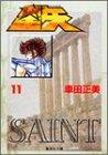 聖闘士(セイント)星矢 (11) (集英社文庫―コミック版)