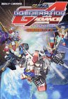 SD Gundam G Generation Advance strongest Strategy Guide (Kodansha game BOOKS) (2003) ISBN: 4063396940 [Japanese Import]