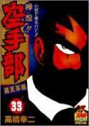 Osu Karate Club 33 -!! Hit the dragon fist in heaven rise hen Third Eye (Young Jump Comics Special) (1994) ISBN: 4088618564 [Japanese Import]