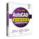 AutoCAD 2014 full sample interior decorating training manual (with CD)(Chinese Edition) ebook