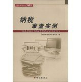 Tax Counseling Station ( 9 Series ) : Tax Review instance(Chinese Edition) pdf epub