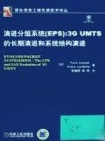 Evolved Packet System (EPS): 3G UMTS Long Term Evolution and System Architecture Evolution(Chinese Edition)