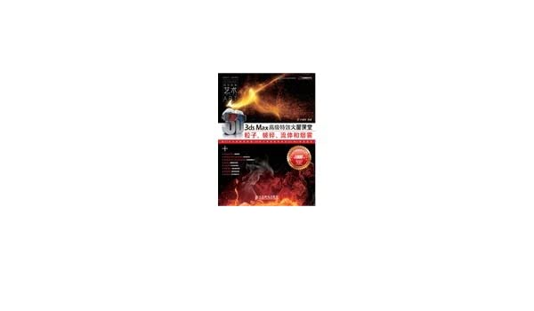 Mars Classroom & video effects series of books: 3ds Max