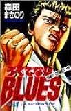 ろくでなしBLUES 2 (ジャンプコミックス)