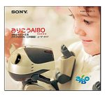 Sony ERF-210AW06E Aibo Recognition