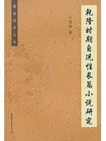 (Qianlong period, the status of the novel from the study (paperback))