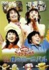 NHK / Eテレ / おかあさんといっしょ ファミリーコンサート やあ!やあ!やあ! 森のカーニバル DVD
