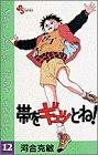 帯をギュッとね!―New wave judo comic (12) (少年サンデーコミックス)