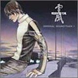 Sentou Yousei Yukikaze (OST) by Various