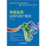 telecom-business-applications-and-customer-servicechinese-edition