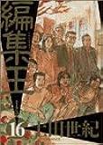 編集王 16 さよならの朝 (ビッグコミックス)