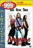ハードロック・ハイジャック [DVD]