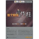 Read Online Be happy workaholic (2DVD2CD)(Chinese Edition) pdf epub