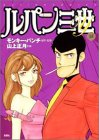 LUPIN THE 3RD (JAPANESE) VOL. 19 ~ACTION COMICS